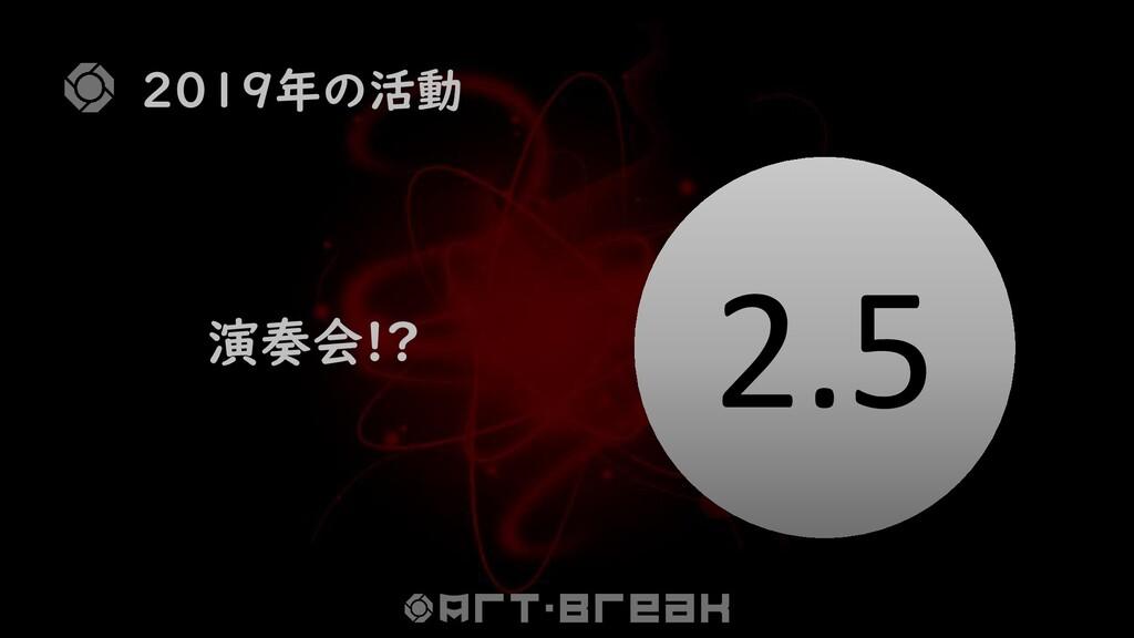 2019年の活動 2.5 演奏会!?