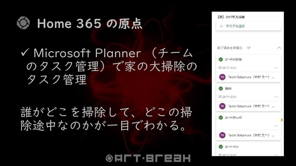 Home 365 の原点 ✓ Microsoft Planner (チーム のタスク管理)で家...