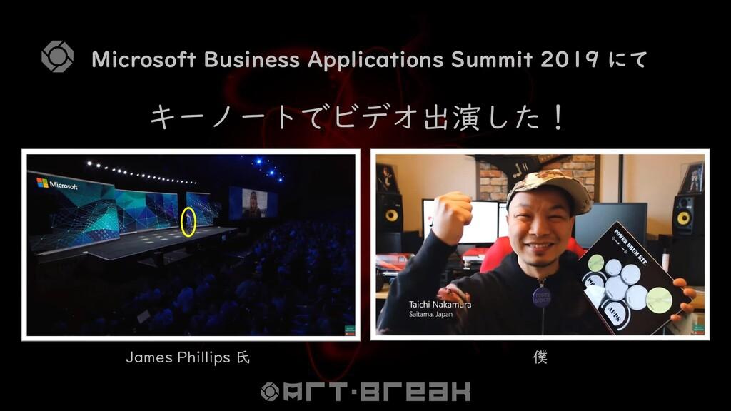 Microsoft Business Applications Summit 2019 にて ...