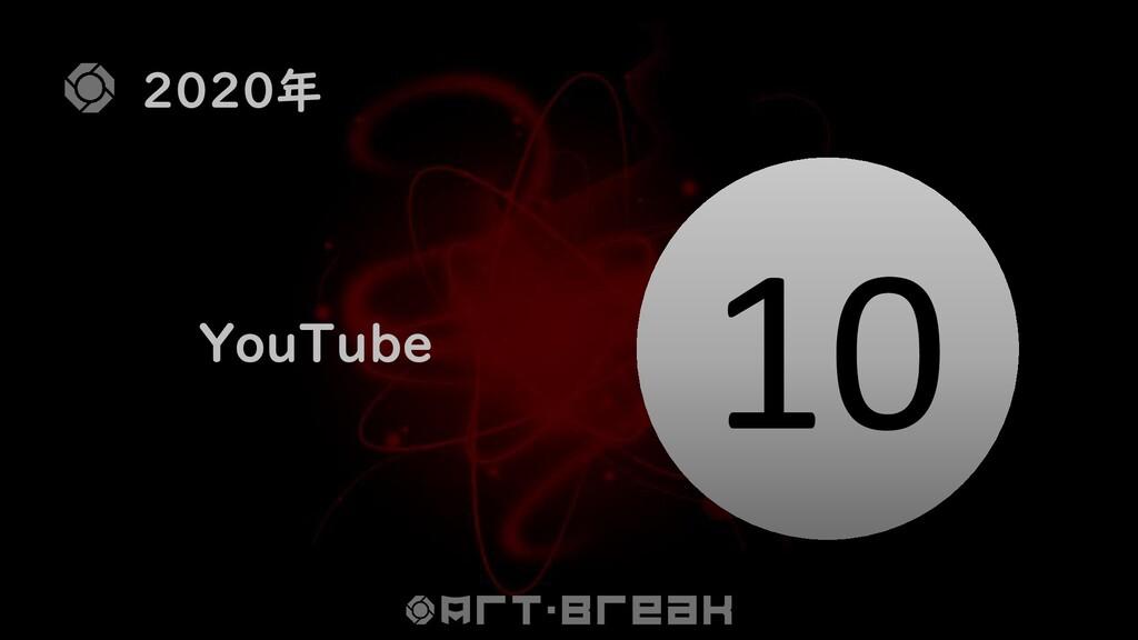 2020年 10 YouTube