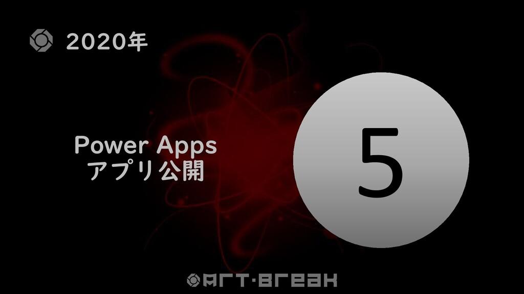 2020年 5 Power Apps アプリ公開