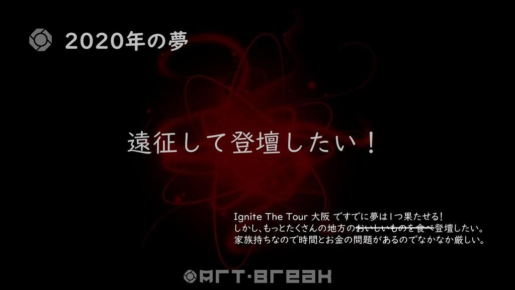 2020年の夢 遠征して登壇したい! Ignite The Tour 大阪 ですでに夢は1つ果...