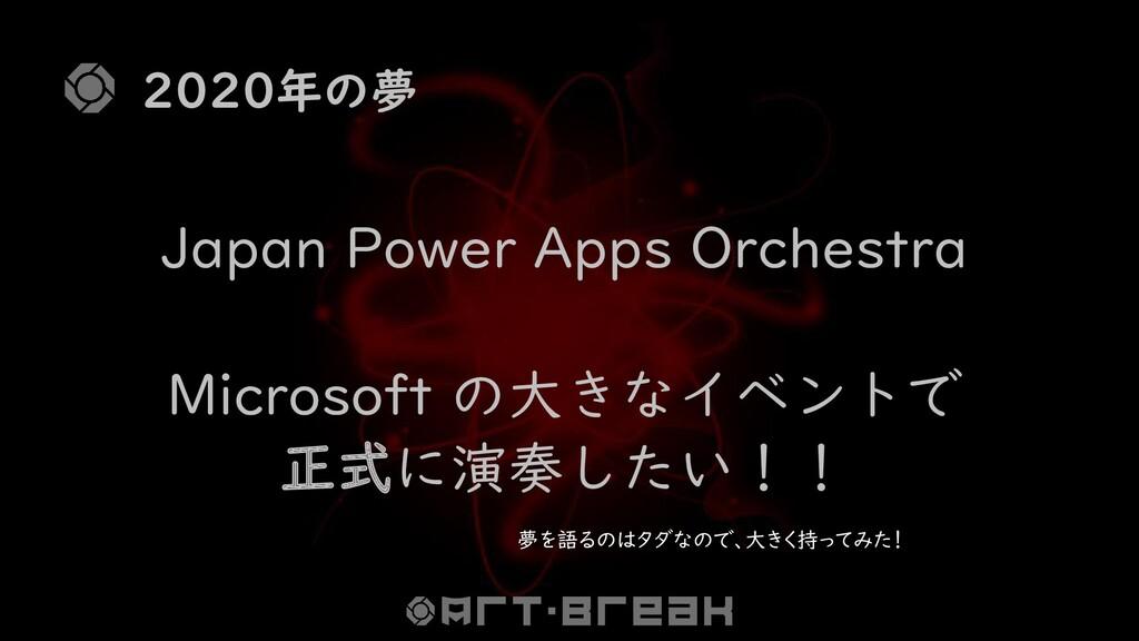 2020年の夢 Japan Power Apps Orchestra Microsoft の大...