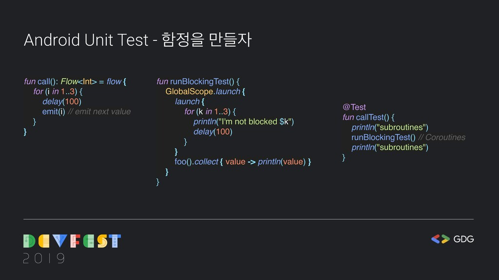 Android Unit Test - ೣ੿ਸ ٜ݅੗ fun call(): Flow<In...
