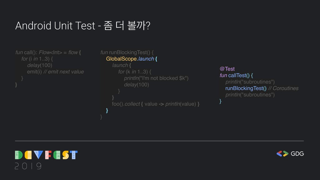Android Unit Test - ખ ؊ ࠅө? fun call(): Flow<In...