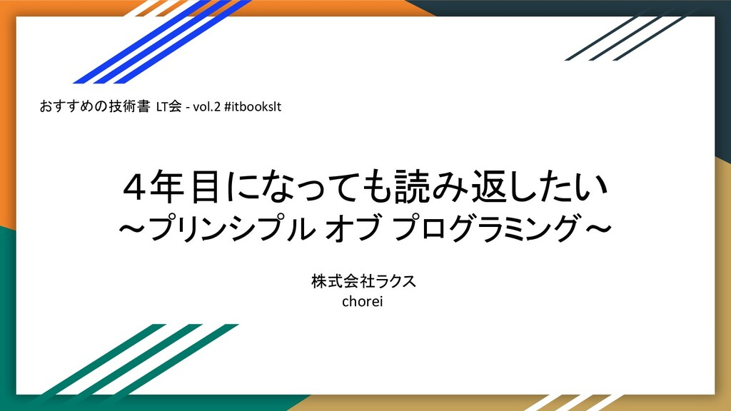 4年目になっても読み返したい 〜プリンシプル オブ プログラミング〜 株式会社ラクス chor...