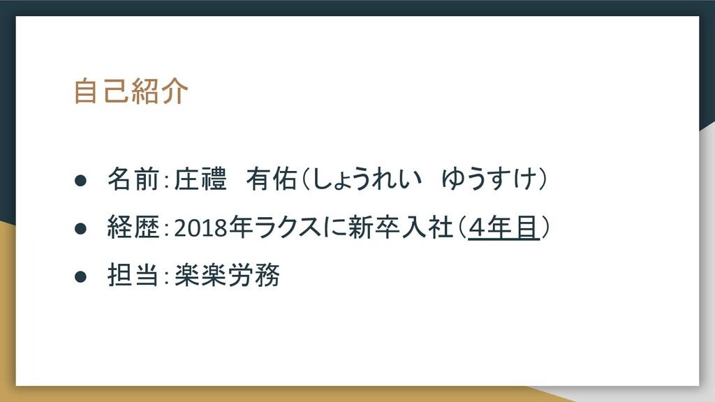 自己紹介 ● 名前:庄禮 有佑(しょうれい ゆうすけ) ● 経歴:2018年ラクスに新卒入社(...