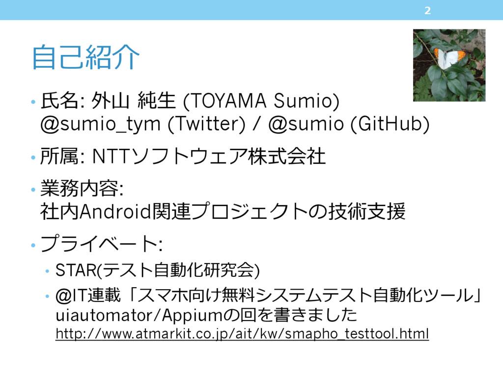 ⾃⼰紹介 •⽒名: 外⼭ 純⽣ (TOYAMA Sumio) @sumio_tym (Twi...