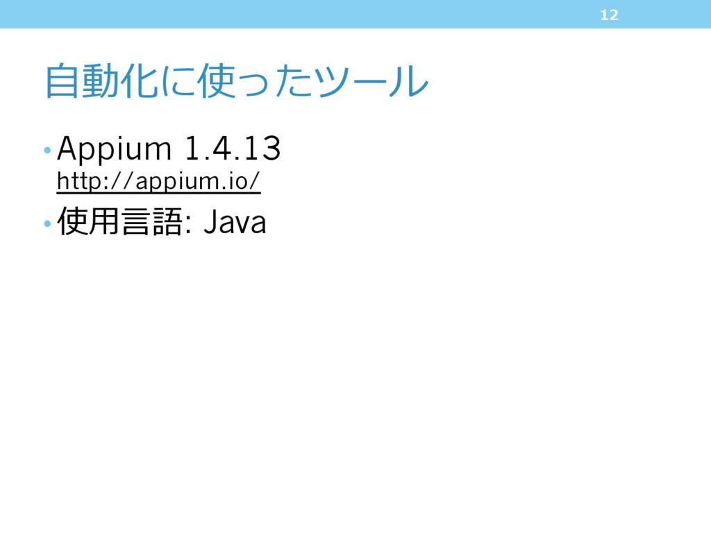 ⾃動化に使ったツール •Appium 1.4.13 http://appium.io/ •...