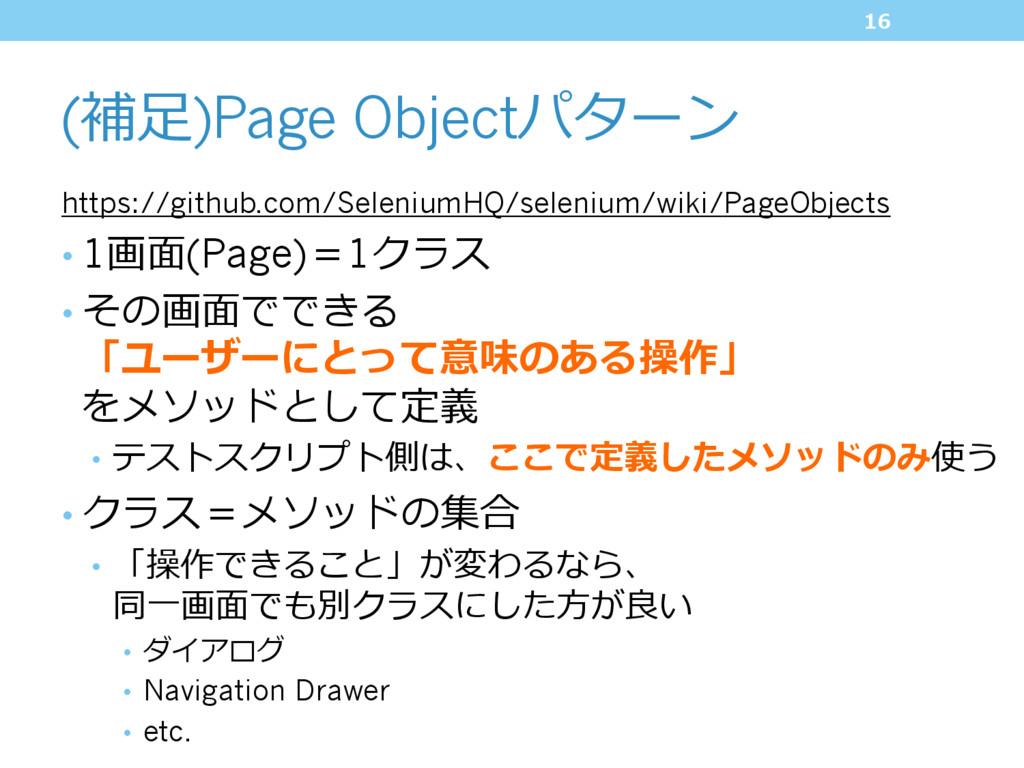 (補⾜)Page Objectパターン https://github.com/Selenium...