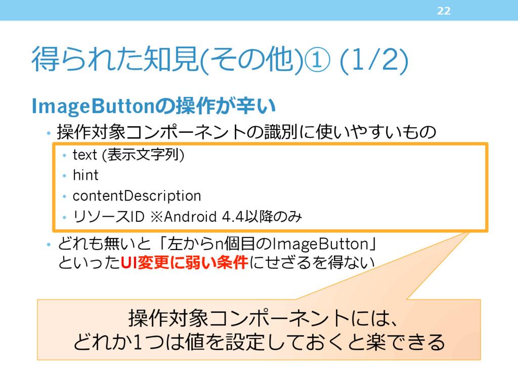 得られた知⾒(その他)① (1/2) ImageButtonの操作が⾟い • 操作対象コンポ...