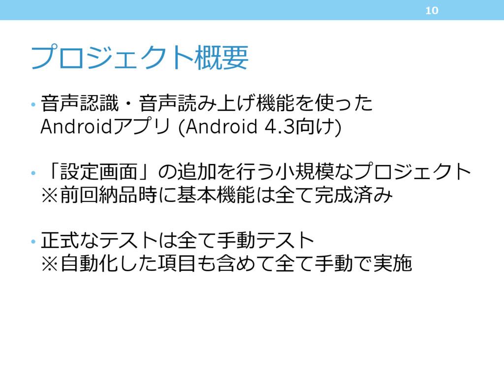 プロジェクト概要 •⾳声認識・⾳声読み上げ機能を使った Androidアプリ (Androi...