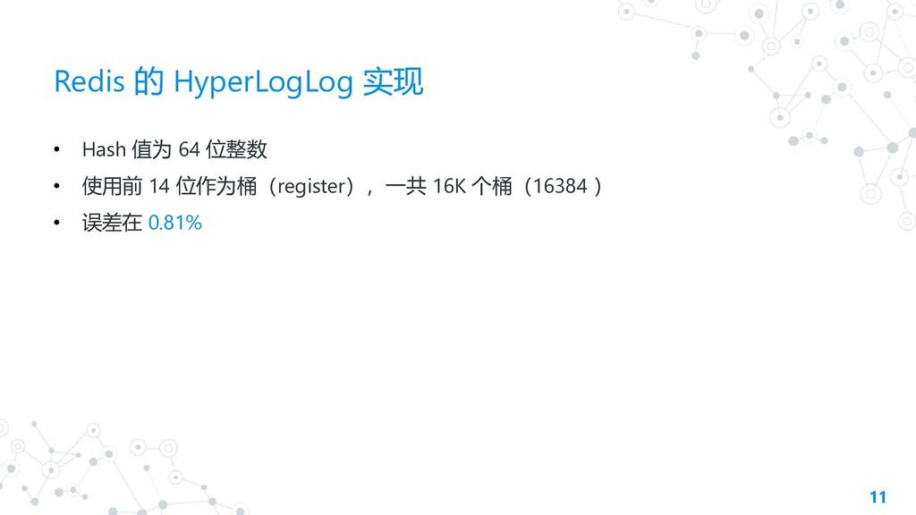 Redis 的 HyperLogLog 实现 11 • Hash 值为 64 位整数 • 使用...