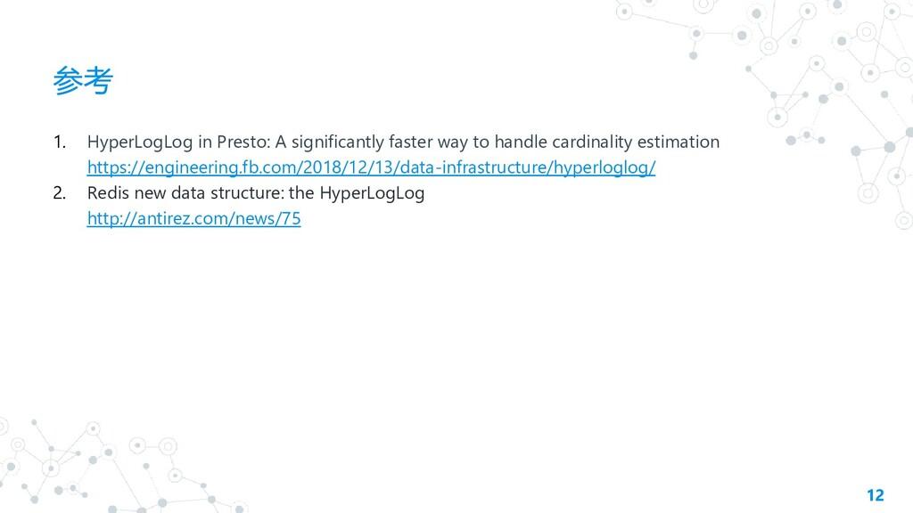 参考 12 1. HyperLogLog in Presto: A significantly...