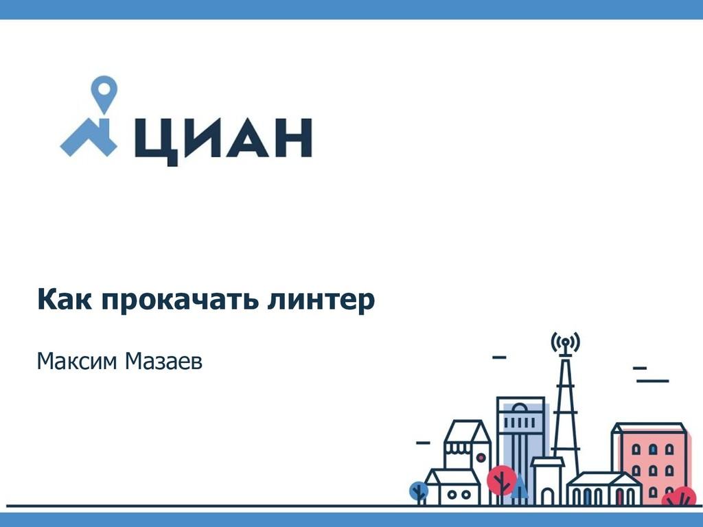 Как прокачать линтер Максим Мазаев