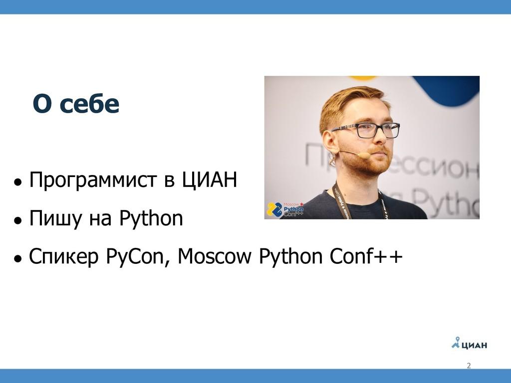 ● Программист в ЦИАН ● Пишу на Python ● Спикер ...