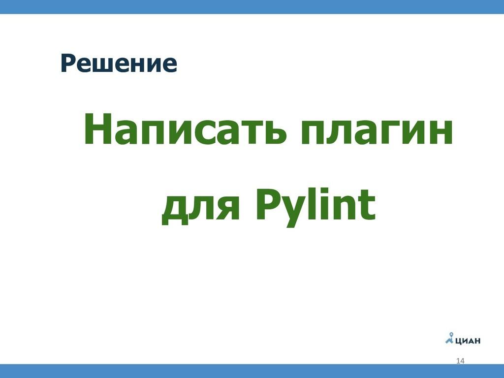Решение Написать плагин для Pylint