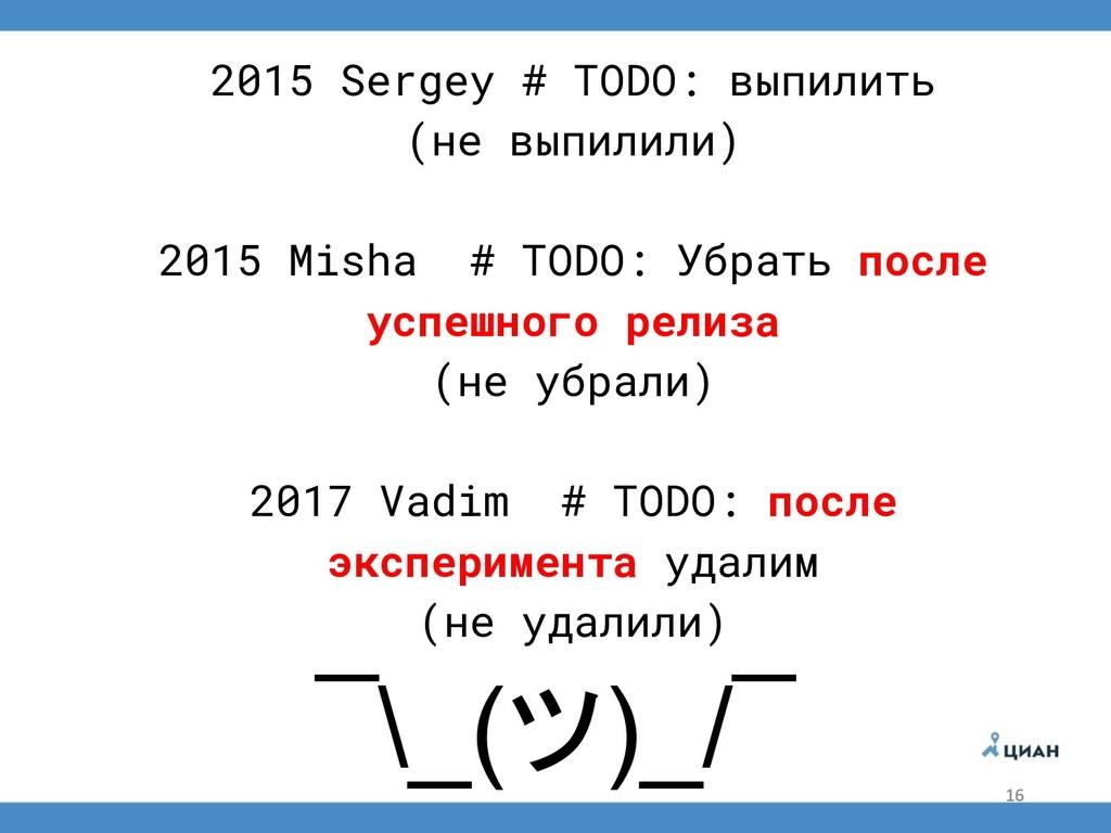 2015 Sergey # TODO: выпилить (не выпилили) 2015...