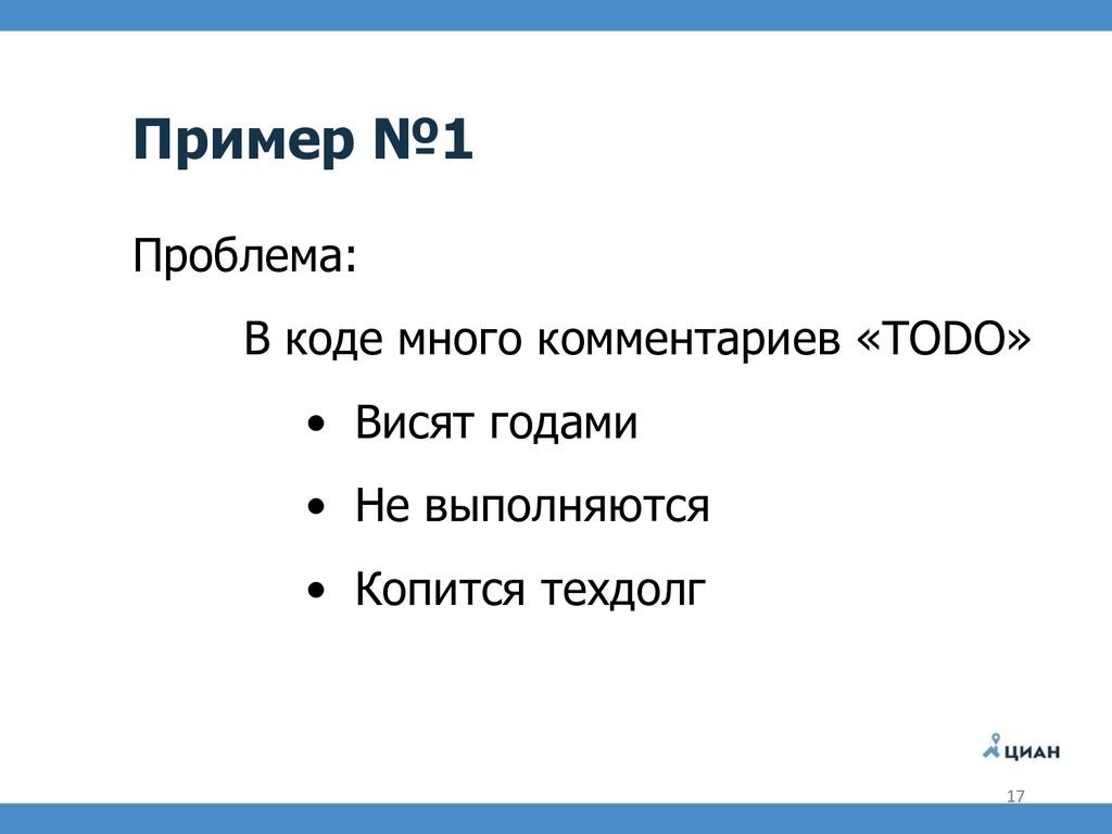 Пример №1 Проблема: В коде много комментариев «...