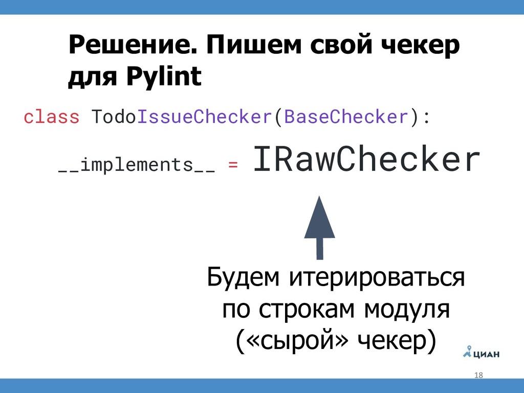 class TodoIssueChecker(BaseChecker): __implemen...