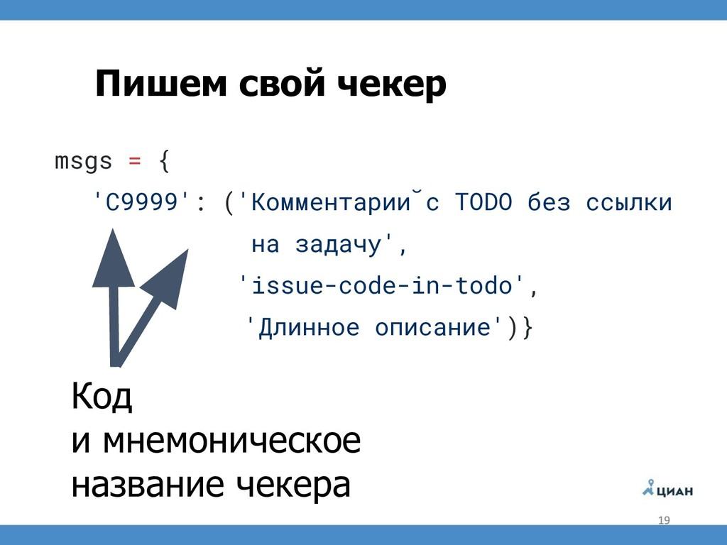 msgs = { 'С9999': ('Комментарий с TODO без ссы...