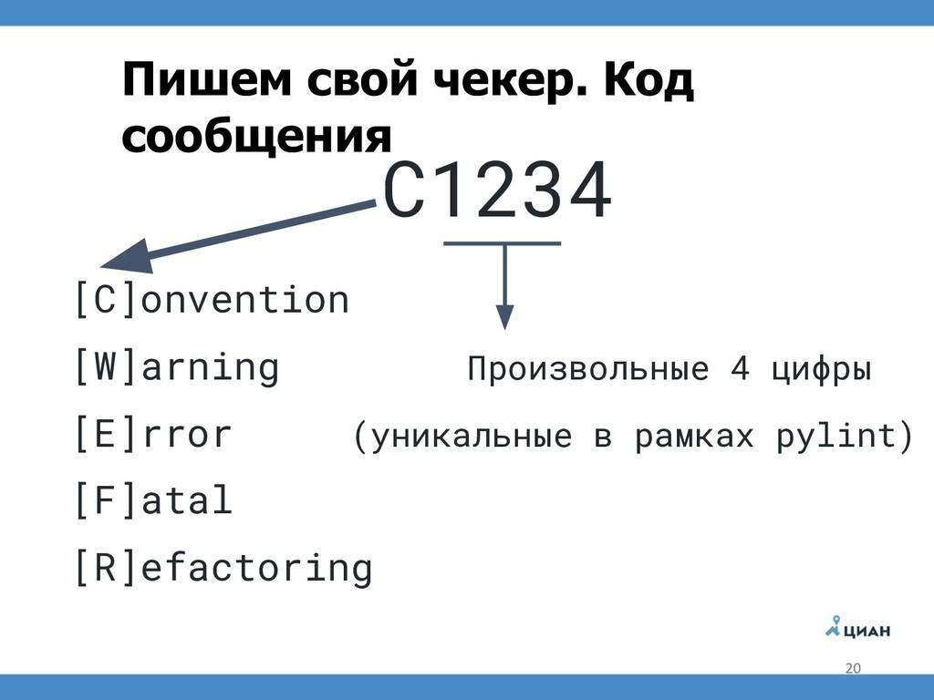 С1234 [C]onvention [W]arning Произвольные 4 циф...