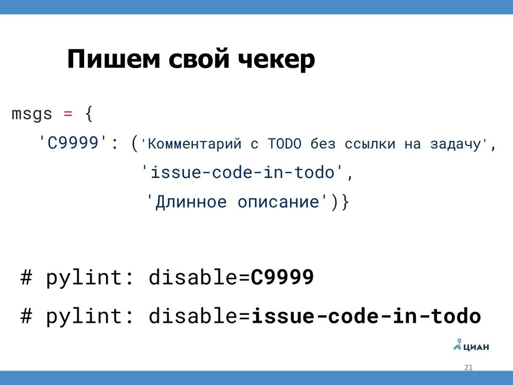 msgs = { 'С9999': ('Комментарий с TODO без ссыл...