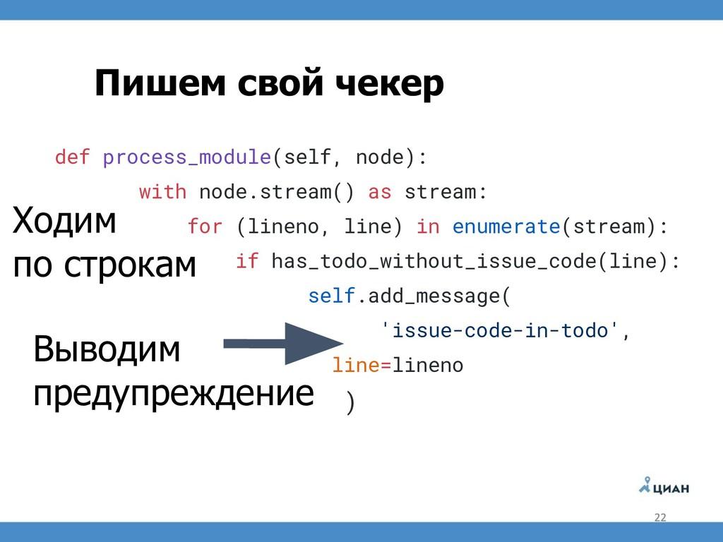 def process_module(self, node): with node.strea...