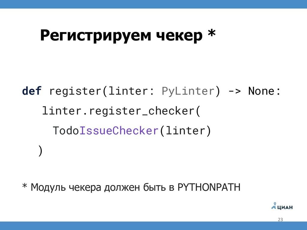 def register(linter: PyLinter) -> None: linter....
