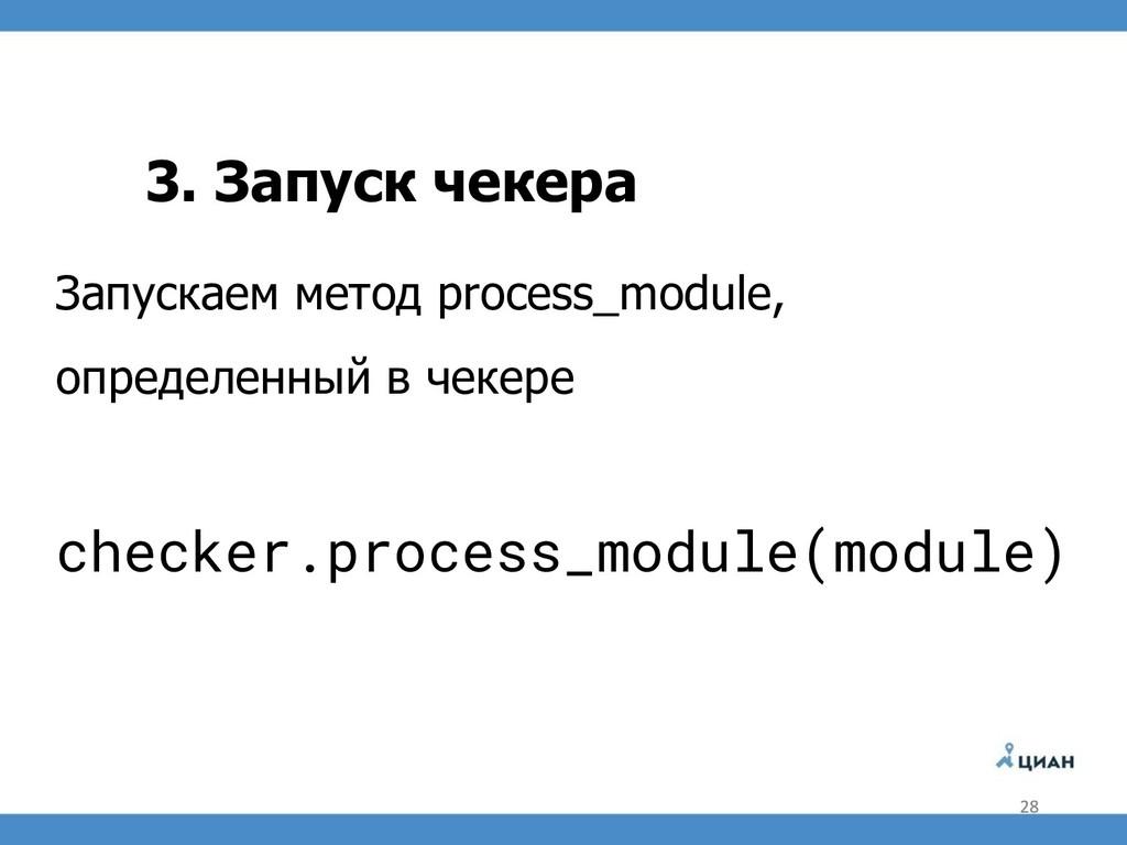 3. Запуск чекера Запускаем метод process_module...