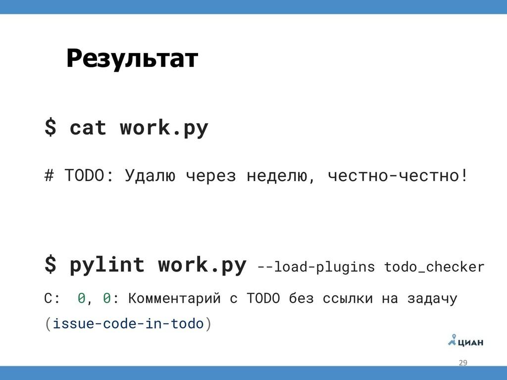 $ cat work.py # TODO: Удалю через неделю, честн...