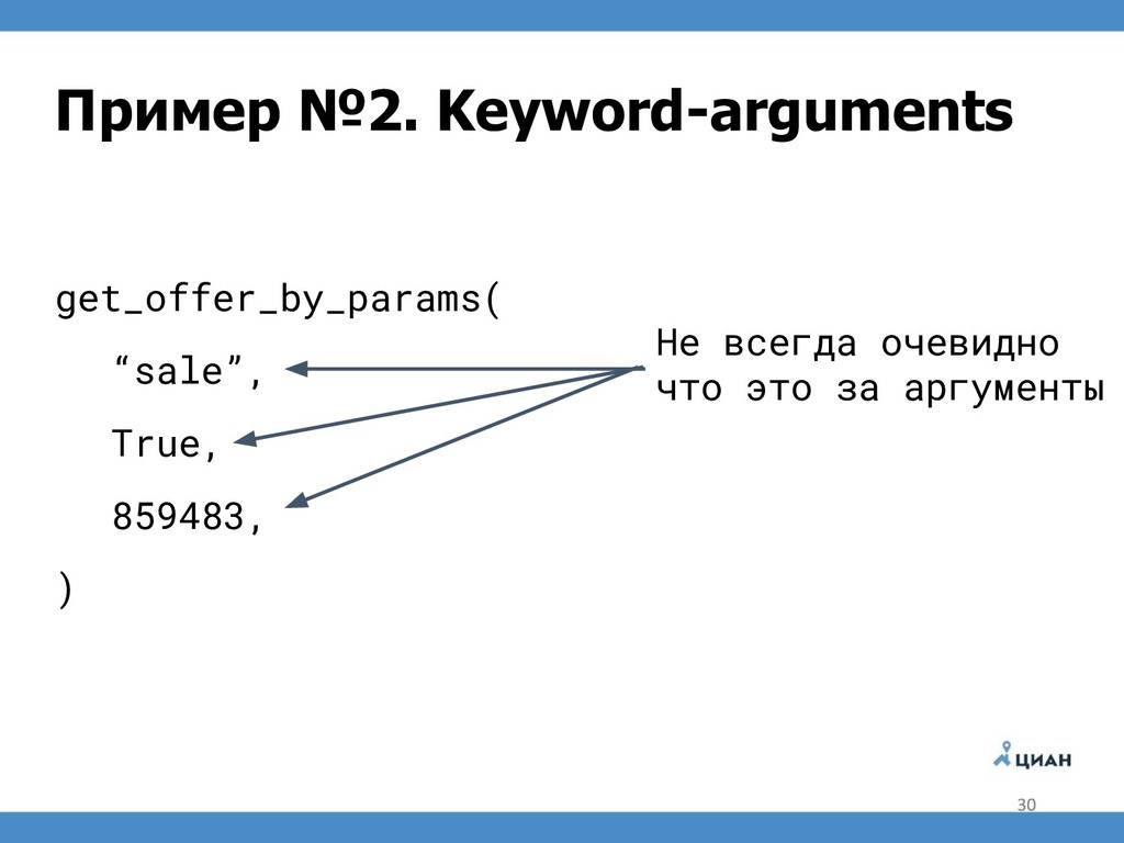 """get_offer_by_params( """"sale"""", True, 859483, ) Пр..."""