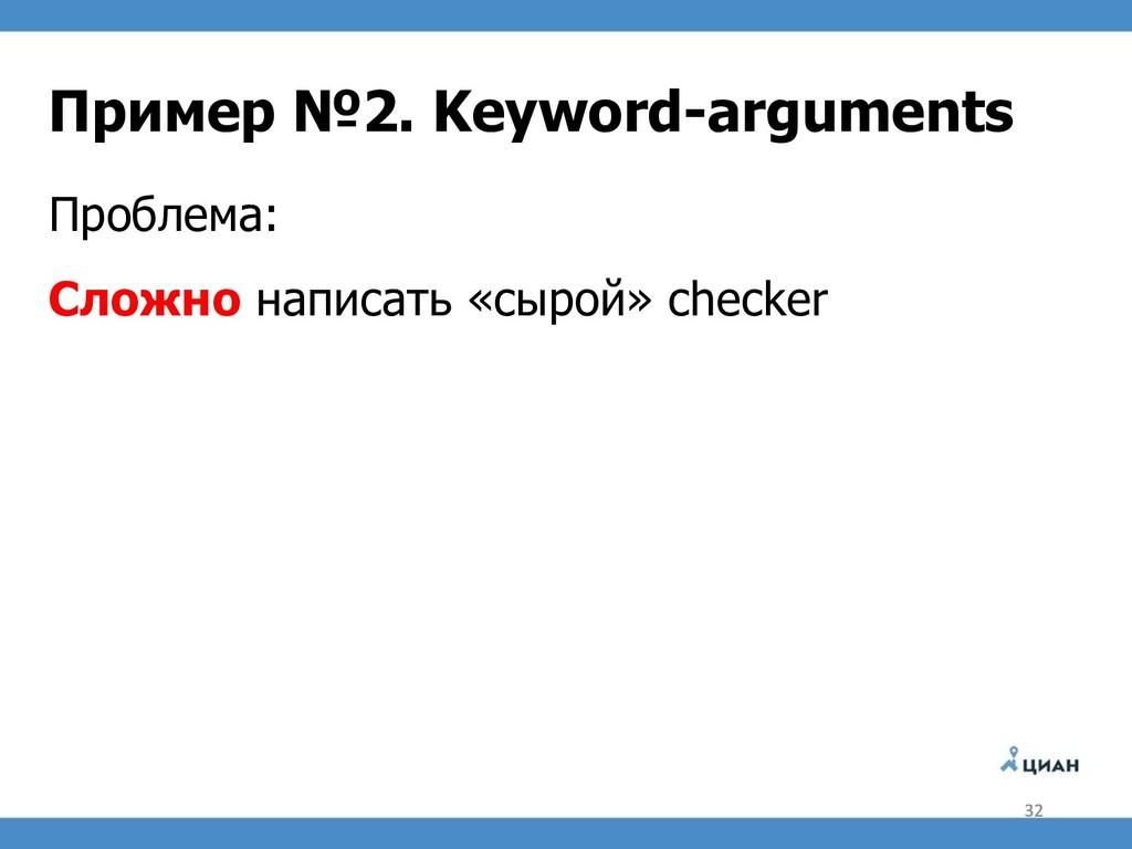 Пример №2. Keyword-arguments Проблема: Сложно н...
