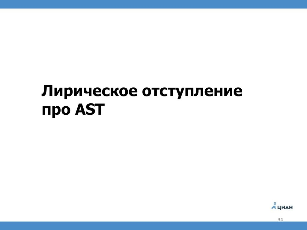 Лирическое отступление про AST