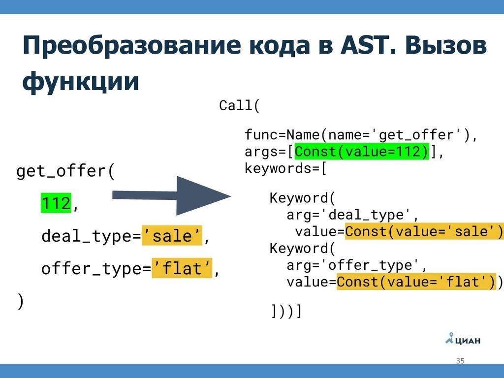 Преобразование кода в AST. Вызов функции get_of...