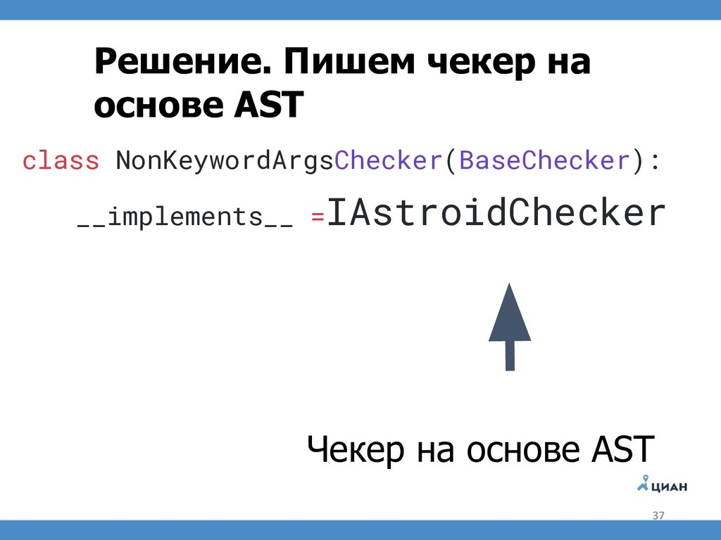 class NonKeywordArgsChecker(BaseChecker): __imp...