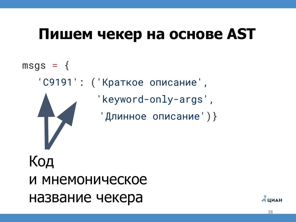 msgs = { 'С9191': ('Краткое описание', 'keyword...