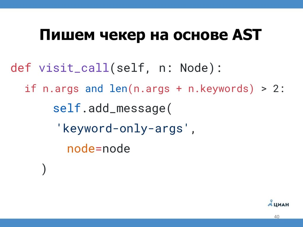 def visit_call(self, n: Node): if n.args and le...