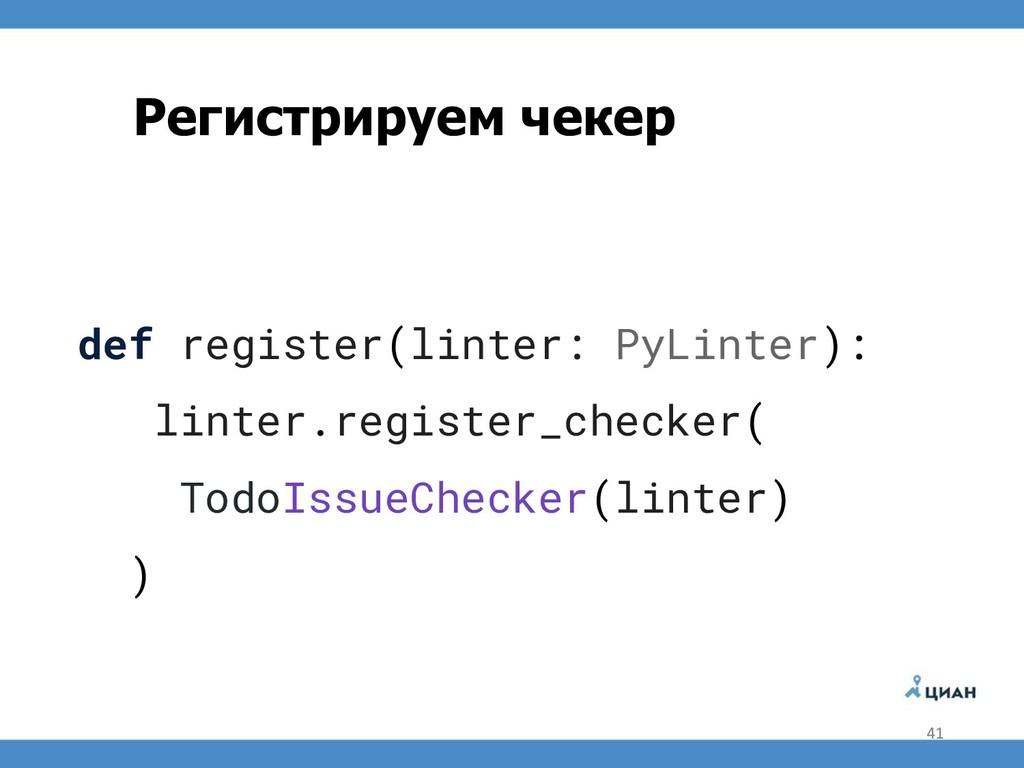 def register(linter: PyLinter): linter.register...
