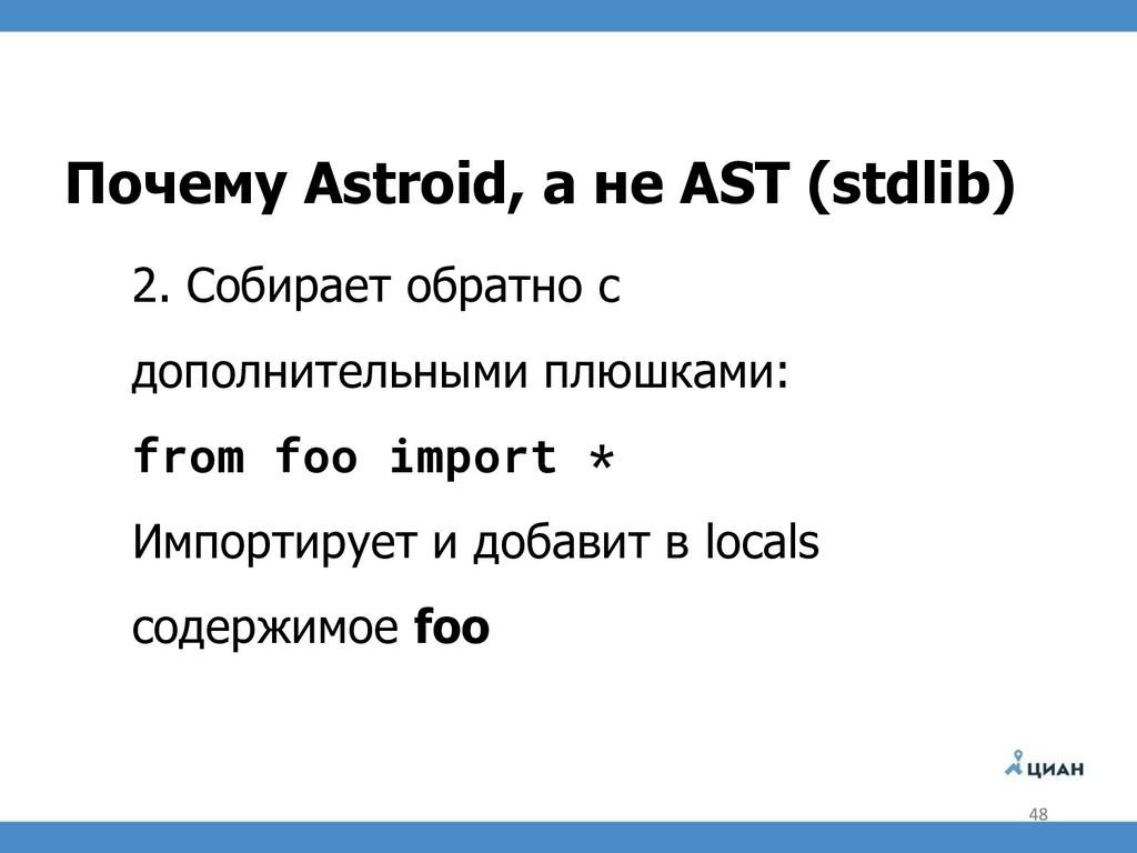 Почему Astroid, а не AST (stdlib) 2. Собирает о...
