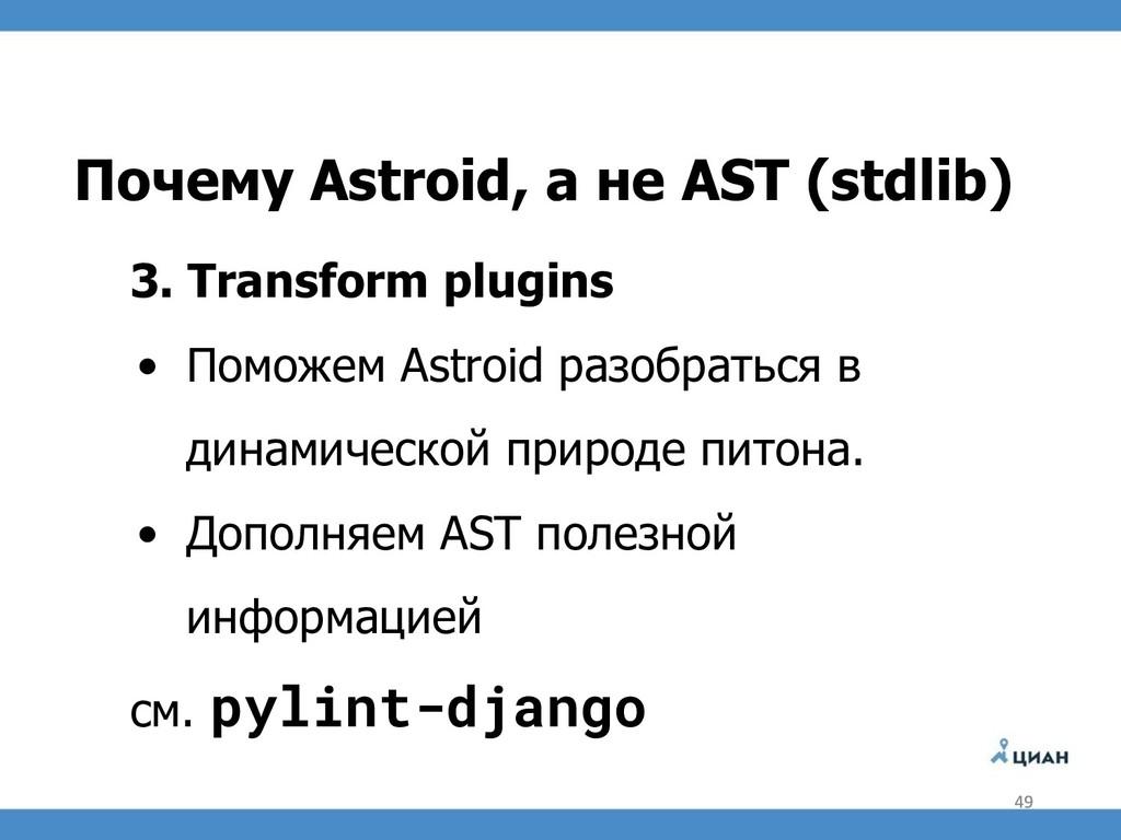 Почему Astroid, а не AST (stdlib) 3. Transform ...