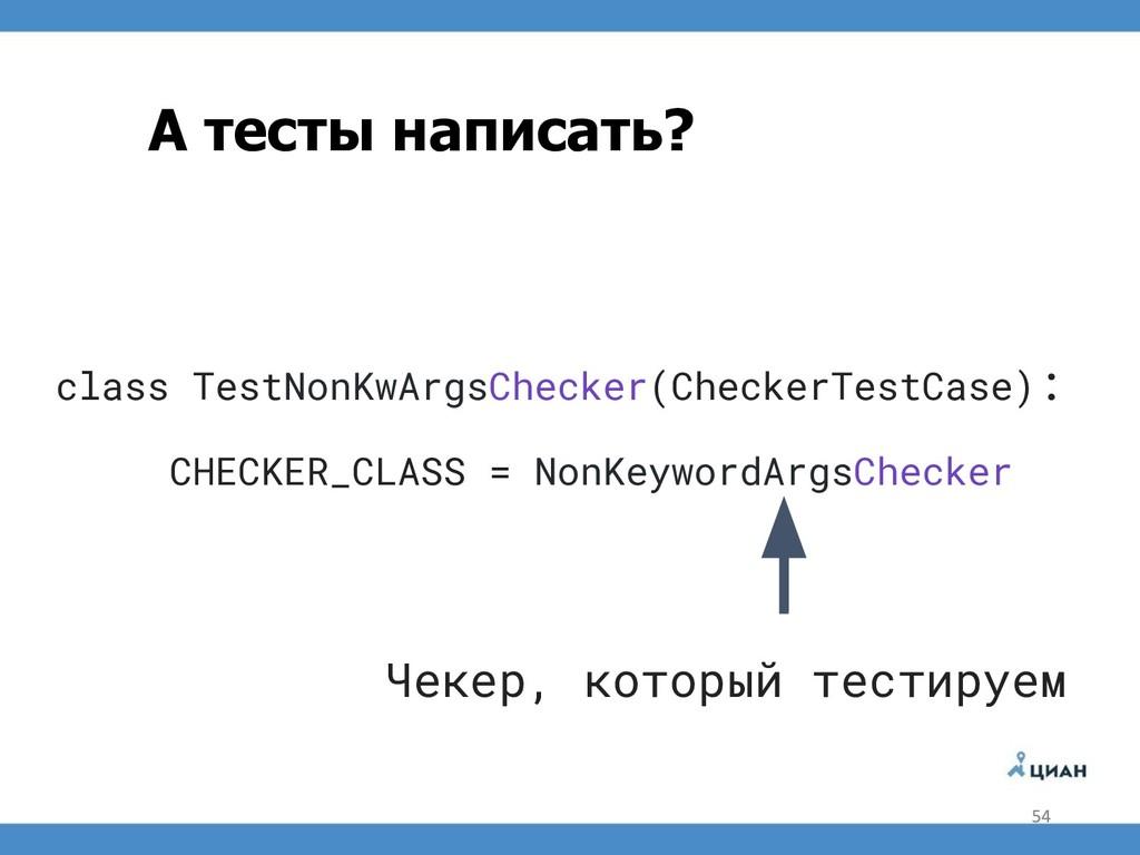class TestNonKwArgsChecker(CheckerTestCase): CH...