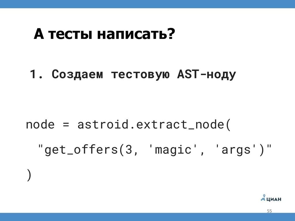 1. Создаем тестовую AST-ноду node = astroid.ext...