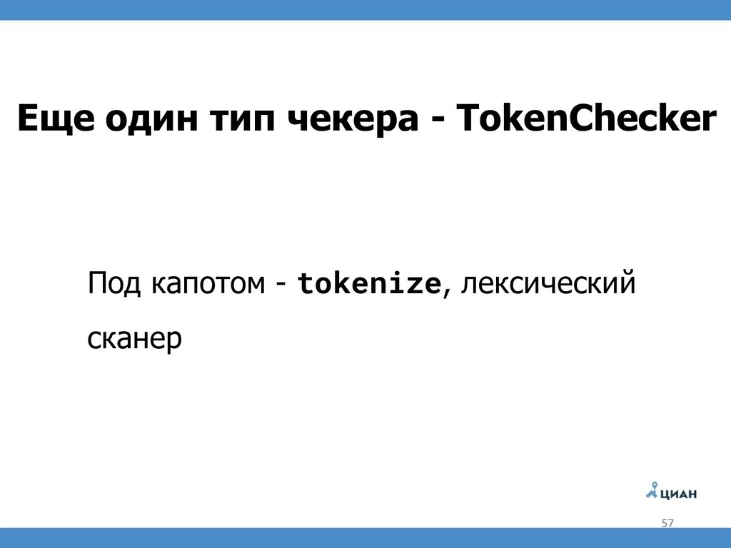 Еще один тип чекера - TokenChecker Под капотом ...