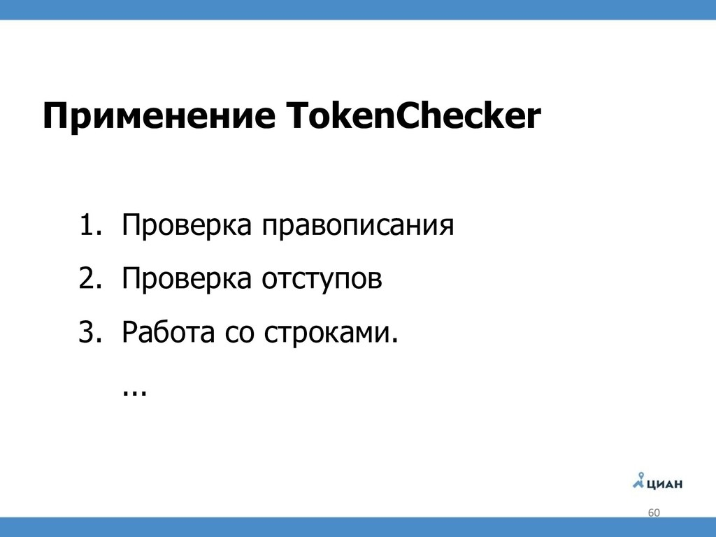 Применение TokenChecker 1. Проверка правописани...