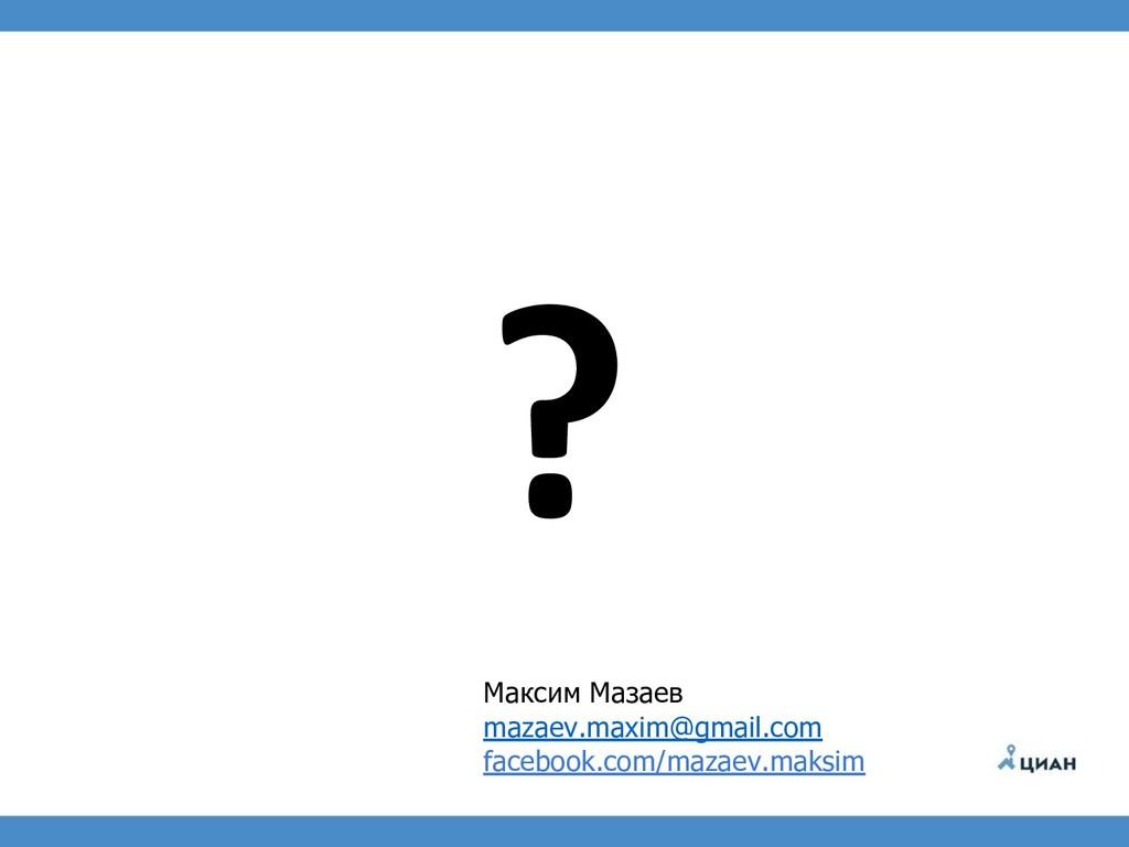 Максим Мазаев mazaev.maxim@gmail.com facebook.c...