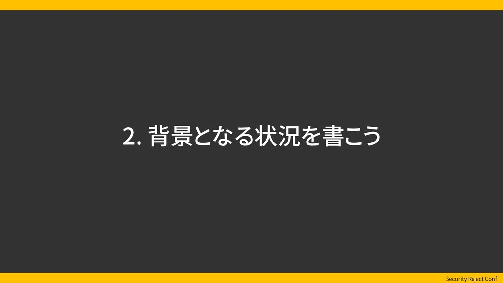 Security Reject Conf 2. 背景となる状況を書こう