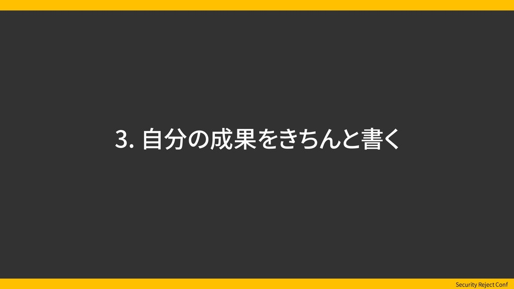 Security Reject Conf 3. 自分の成果をきちんと書く