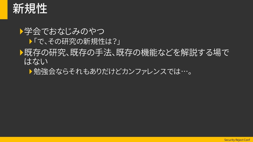 Security Reject Conf 新規性 学会でおなじみのやつ 「で、その研究の新...