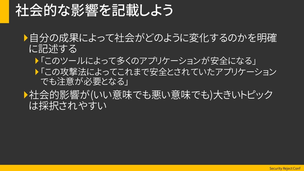 Security Reject Conf 社会的な影響を記載しよう 自分の成果によって社会が...